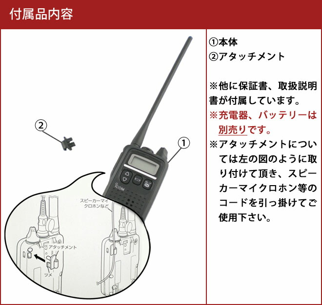 icom ic-4300l 付属品
