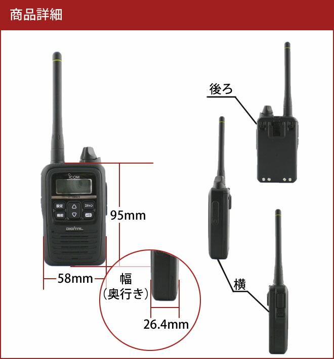 icom ic-dpr3 商品詳細