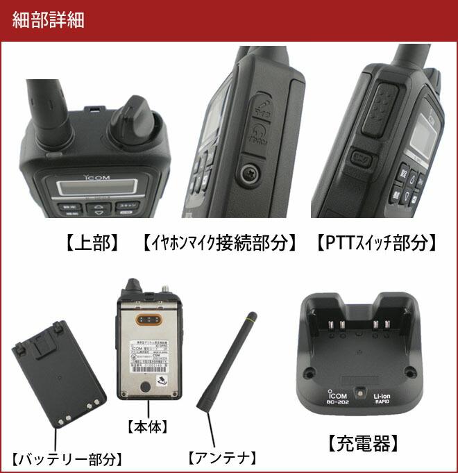 icom ic-dpr3 細部詳細