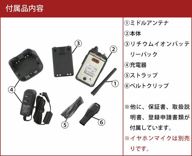 icom ic-dpr3 付属品