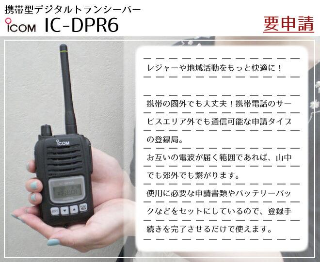 ic-dpr6  アイコムIC-DPR6は、簡単な登録申請を済ませるだけで使用できるハイパワートランシーバーです。<br> 携帯電話のサービスエリア外でも通信可能な登録局で、レジャーや地域活動をもっと快適に!<br> 使用に必要な申請書類やバッテリーパックなど全て揃ったオールインワンパッケージです。
