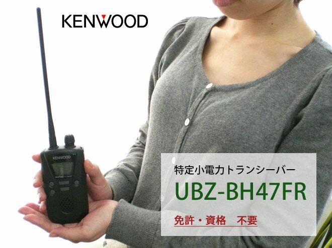 kenwood ubz-bh47fr