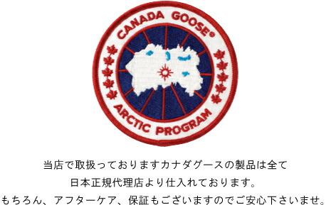 CANADA GOOSE カナダグース 正規