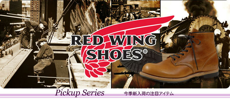 redwing新作