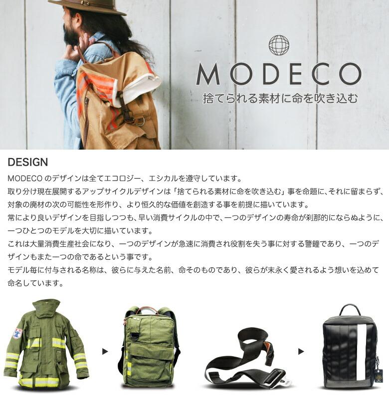 modecoブランド紹介