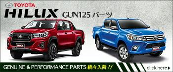 ハイラックス GUN125