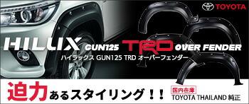 ハイラックス GUN125 TRD オーバーフェンダー></a> <img src=