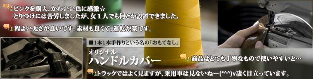 ハンドルカバー(トラック用品・カー用品)