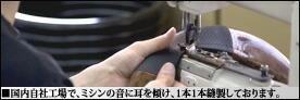国内自社工場で職人が1本1本丁寧に縫製