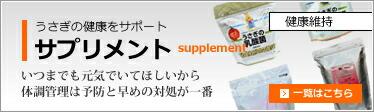 うさぎの健康をサポート。サプリメント supplement。いつまでも元気でいてほしいから体調管理は予防と早めの対処が一番。健康維持。一覧はこちら。