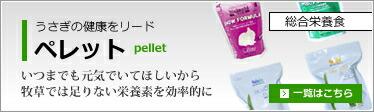 うさぎの健康をリード。ペレット pellet。いつまでも元気でほしいから牧草では足りない栄養素を効率的に。総合栄養食。一覧はこちら。