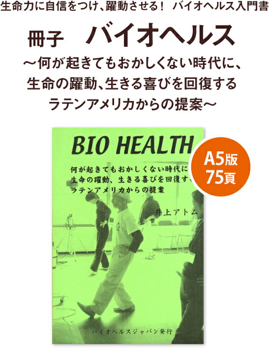 井上アトム 冊子「バイオヘルス〜何が起きてもおかしくない時代に、生命の躍動、生きる喜びを回復するラテンアメリカからの提案」