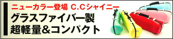 C.C.シャイニーケース