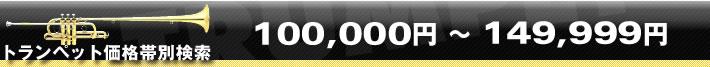 トランペット価格帯別検索100000〜149999円