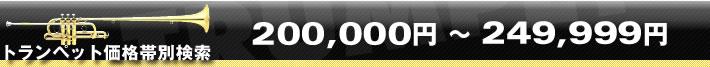 トランペット価格帯別検索200000〜249999円