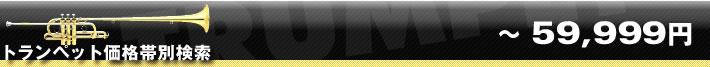 トランペット価格帯別検索〜59,999円