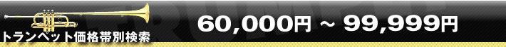 トランペット価格帯別検索60000〜99999円