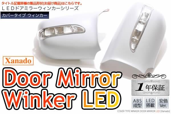 ■一年保証■[Xanado]ドアミラーウィンカー LED カバータイプ/エルグランド E51
