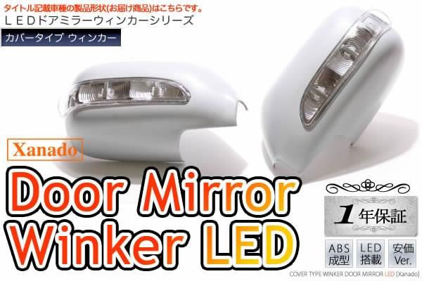 未塗装■一年保証■[Xanado]ドアミラーウィンカー LED カバータイプ/ C34ステージア