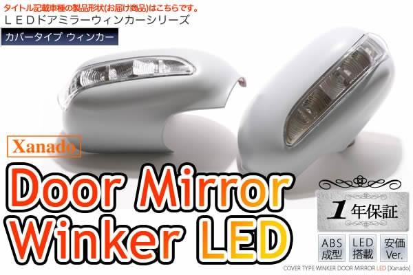 未塗装■一年保証■[Xanado]ドアミラーウィンカー LED カバータイプ/アリスト