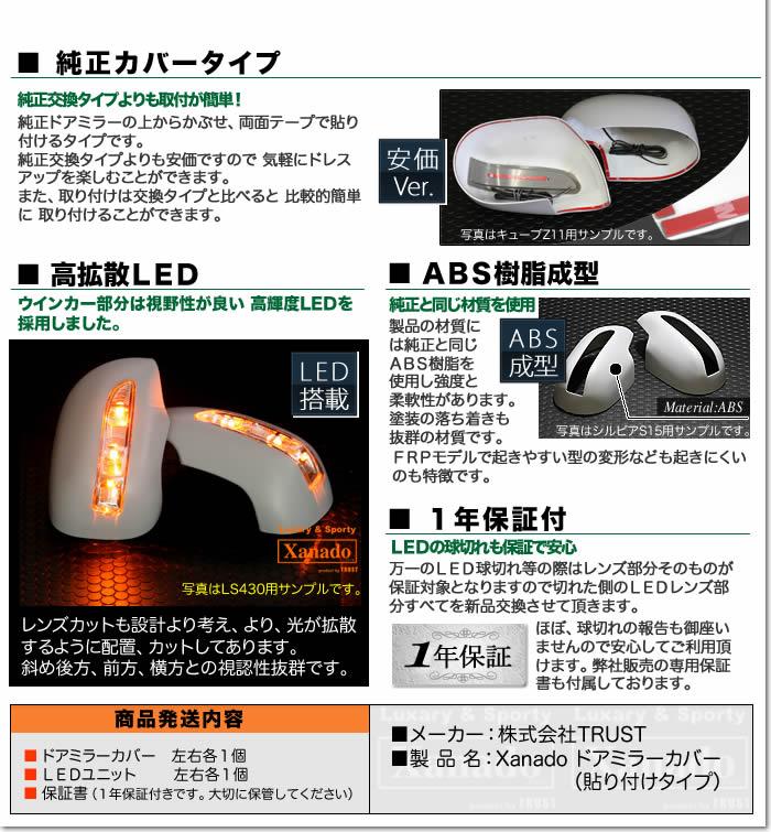 未塗装■一年保証■[Xanado]ドアミラーウィンカー LED カバータイプ JZS147