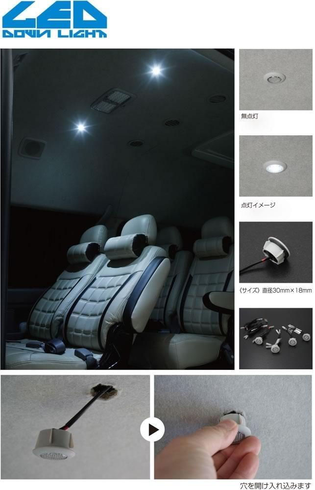 ハイエース 200系 LEDダウンライト LEGANCE 内装