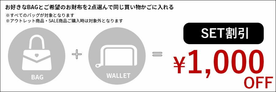 お財布 バッグ セット割引き