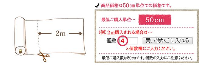 商品価格は50cm単位での価格です。2mご購入される場合は、個数「4」とご入力ください