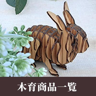 木育商品一覧