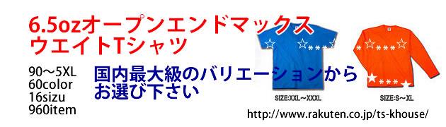 無地国内最大バリエーションTシャツ