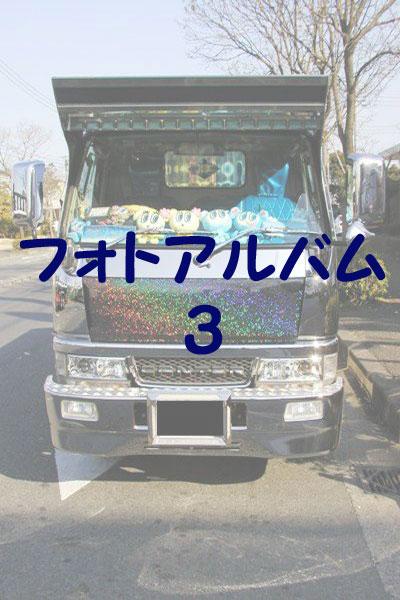 フォトアルバム3