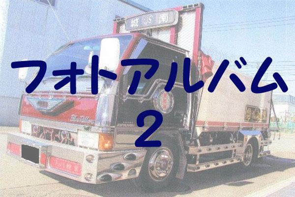 フォトアルバム2