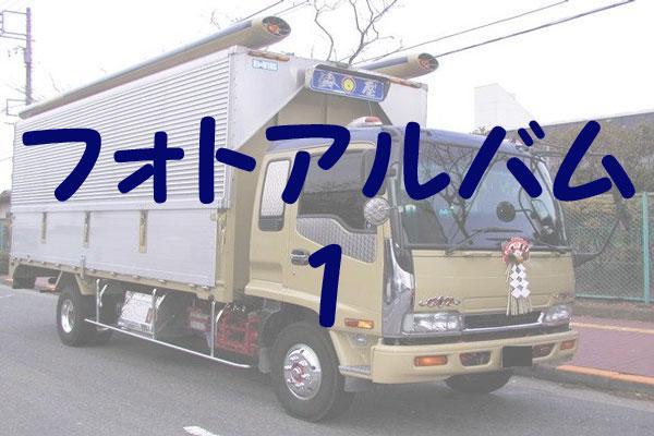 フォトアルバム1