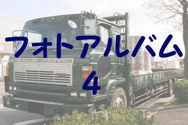 フォトアルバム4