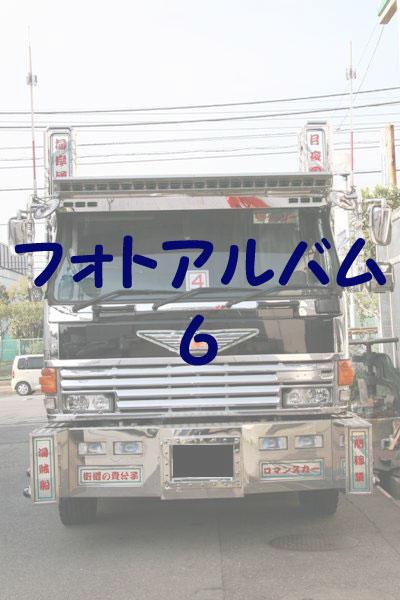 フォトアルバム6