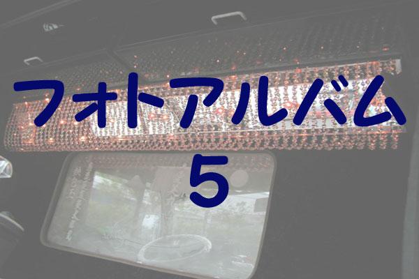 フォトアルバム5