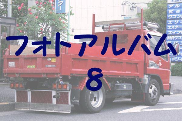 フォトアルバム8