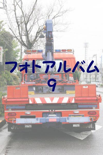 フォトアルバム9