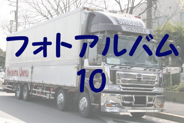 フォトアルバム10