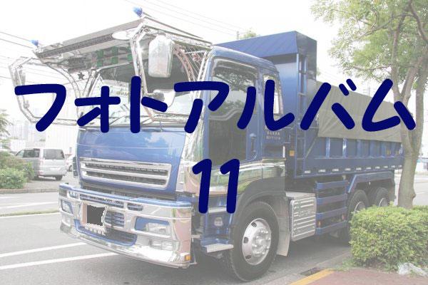 フォトアルバム11