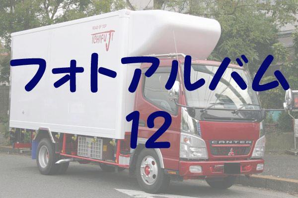フォトアルバム12