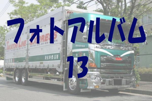 フォトアルバム13