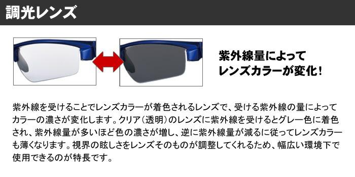【調光レンズ】