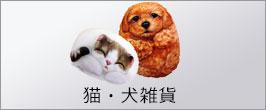 猫・犬雑貨