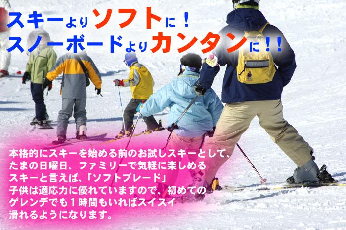 スキーよりソフトに!スノーボードよりカンタンに!!