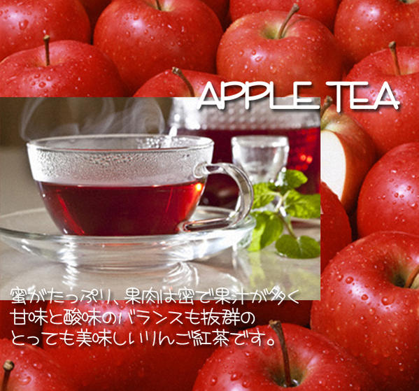 りんご紅茶