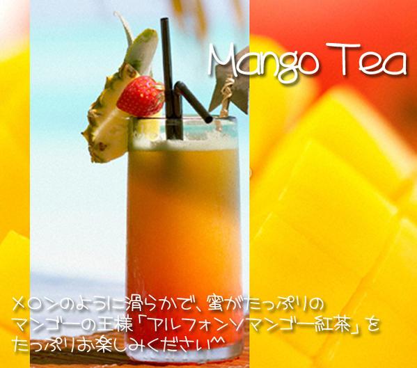 マンゴー紅茶