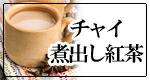 チャイ紅茶