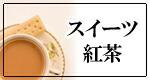 スイーツ紅茶