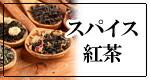 スパイス紅茶